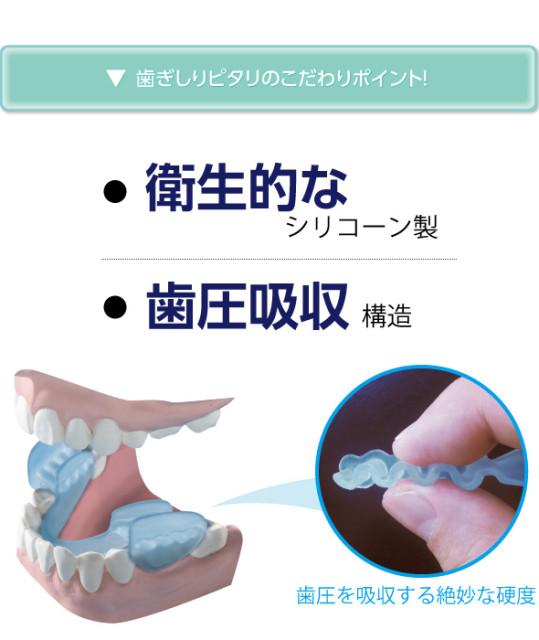 歯ぎしり⑤