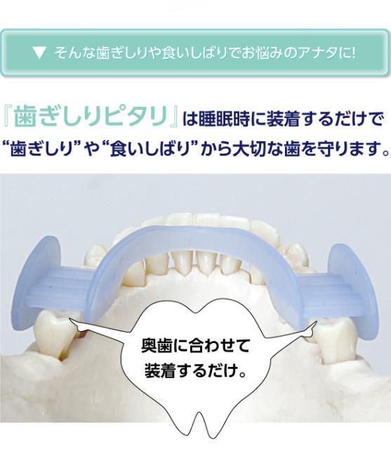 歯ぎしり③