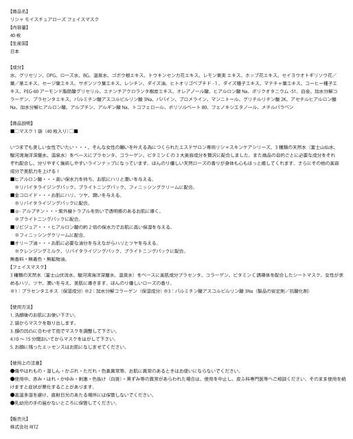 フェイシャルマスク-商品詳細