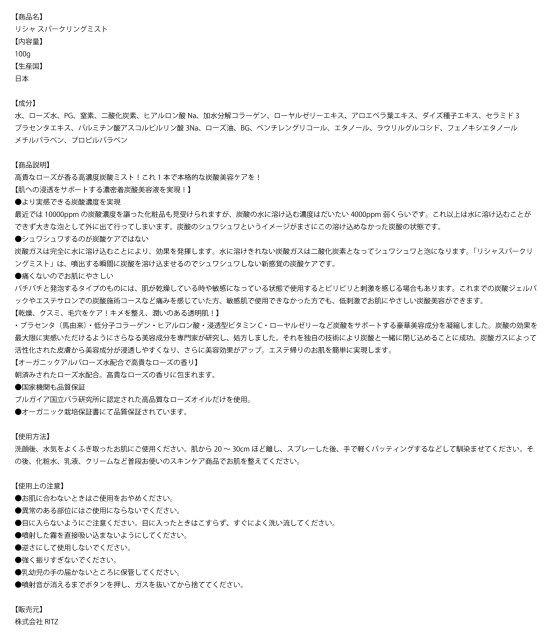 ミスト-商品詳細