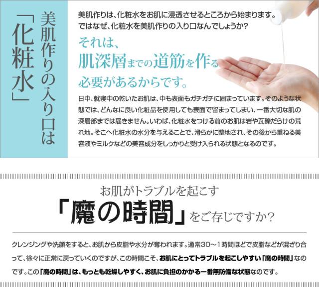 酵素化粧水④