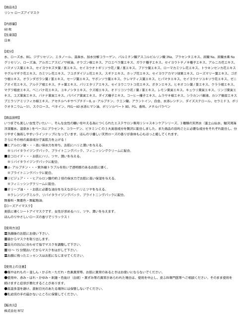 アイマスク-商品詳細